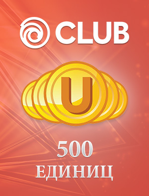 Ubisoft Club 500 Единиц
