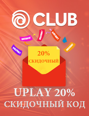Uplay 20% скидочный код